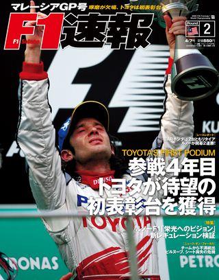 F1速報(エフワンソクホウ) 2005 Rd02 マレーシアGP号