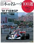 日本の名レース100選 Vol.062