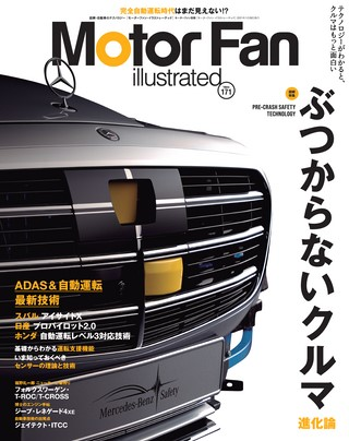 Motor Fan illustrated(モーターファンイラストレーテッド) Vol.171