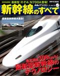 アーカイブス Vol.1 新幹線のすべて