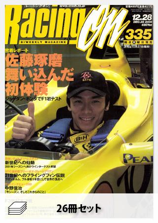 Racing on 2000年セット[全26冊]