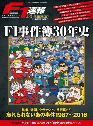 F1速報(エフワンソクホウ)特別編集 F1事件簿30年史