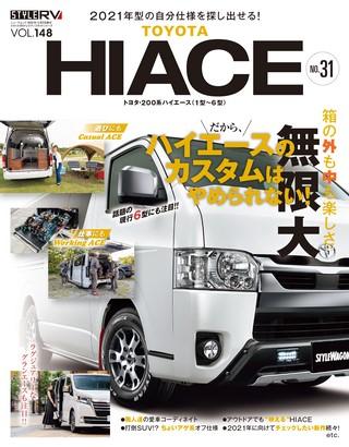 Vol.148 トヨタ ハイエース No.31