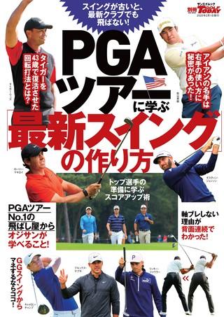 PGAツアーに学ぶ「最新スイング」の作り方