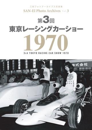 Vol.3 第3回 東京レーシングカーショー 1970