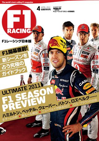 F1 Racing(エフワンレーシング) 2011年4月情報号