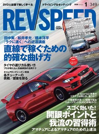 REV SPEED(レブスピード) 2020年1月号 No.349