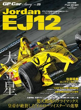Vol.25 Jordan EJ12