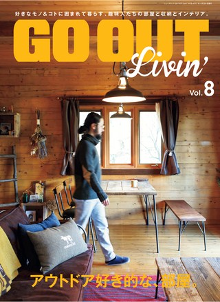 GO OUT Livin' Vol.8