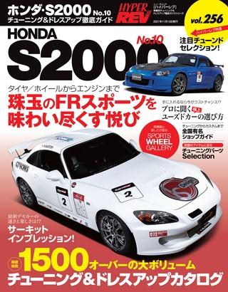 Vol.256 ホンダS2000 No.10