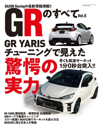 GRのすべて Vol.6