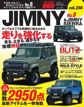 Vol.250スズキ・ジムニー&ジムニーシエラ No.8