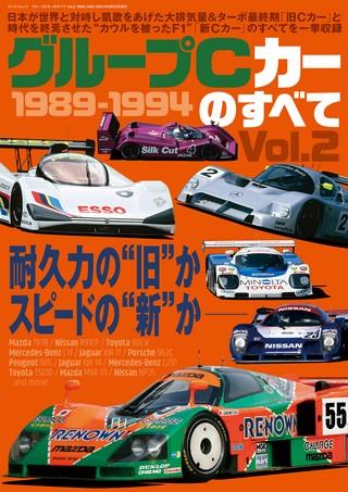 グループCカーのすべて Vol.2 1989-1994