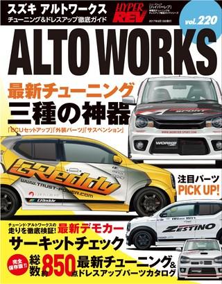 Vol.220 スズキ・アルトワークス