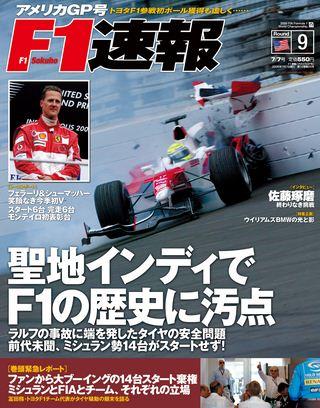 F1速報(エフワンソクホウ) 2005 Rd09 アメリカGP号