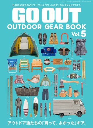 GO OUT(ゴーアウト)特別編集 GO OUT OUTDOOR GEAR BOOK Vol.5