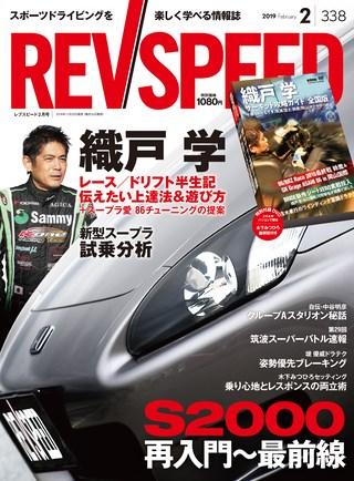 REV SPEED(レブスピード) 2019年2月号