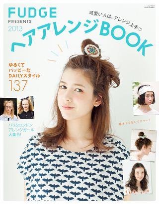ヘアアレンジBOOK 2013