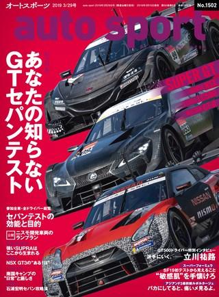 AUTO SPORT(オートスポーツ) No.1502 2019年3月29日号