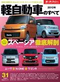 ニューモデル速報 統括シリーズ 2013年 軽自動車のすべて