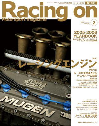 Racing on(レーシングオン) No.399