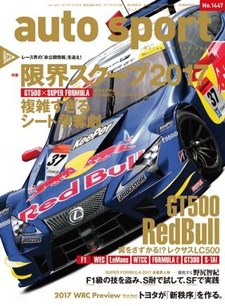 AUTO SPORT(オートスポーツ) No.1447 2017年1月20日号