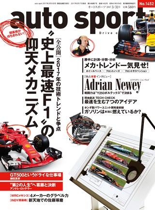 AUTO SPORT(オートスポーツ) No.1452 2017年3月31日号
