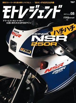 Vol.8 '88ホンダNSR250R編