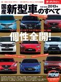 2013年 国産新型車のすべて