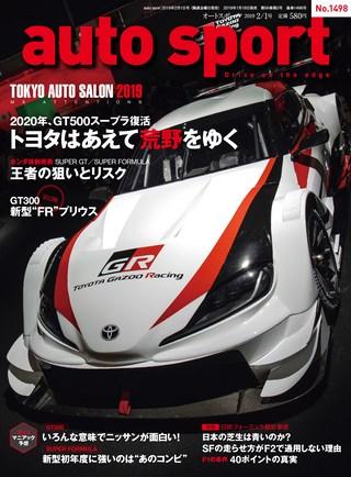 AUTO SPORT(オートスポーツ) No.1498 2019年2月1日号
