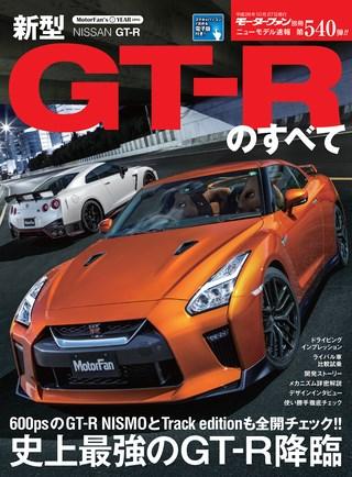 ニューモデル速報 すべてシリーズ 第540弾 新型GT-Rのすべて