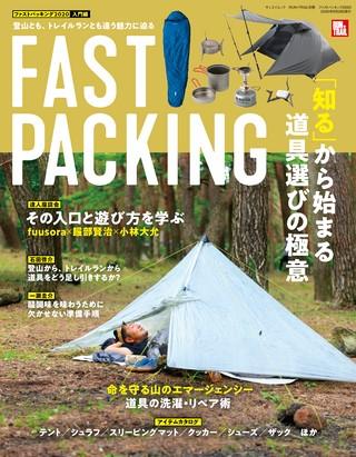 RUN+TRAIL(ランプラストレイル) 別冊ファストパッキング2020
