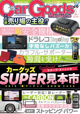 Car Goods Magazine(カーグッズマガジン) 2019年5月号