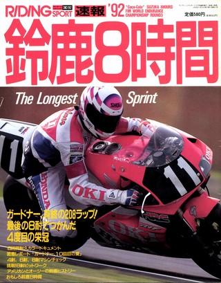 1992年 鈴鹿8時間速報