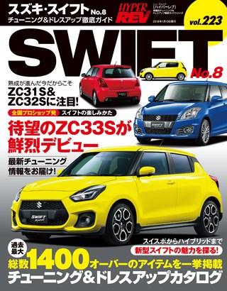 Vol.223 スズキ・スイフト No.8