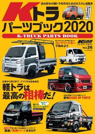 Vol.26 Kトラパーツブック2020