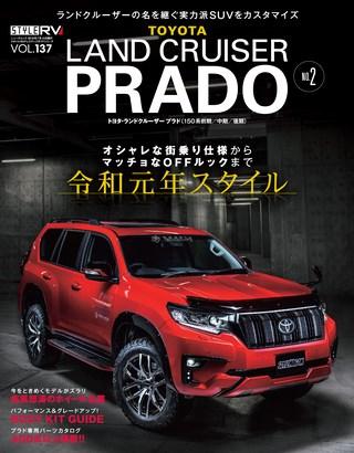 Vol.137 トヨタ・ランドクルーザー/プラド No.2