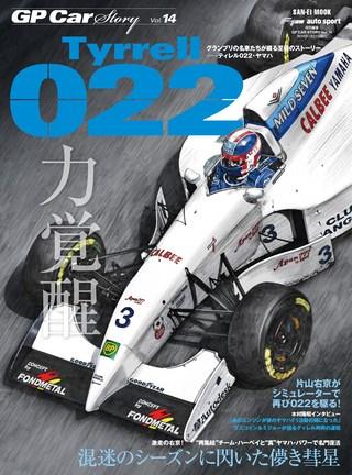 Vol.14 Tyrrell 022