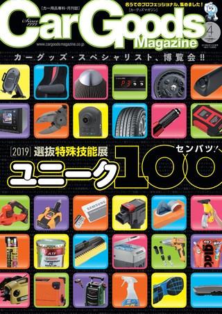 Car Goods Magazine(カーグッズマガジン) 2019年4月号