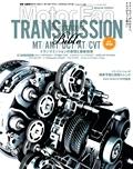 トランスミッション・バイブル