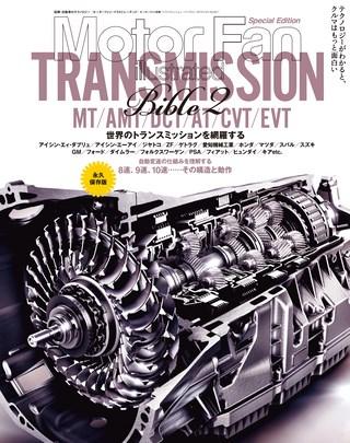 トランスミッション・バイブル2