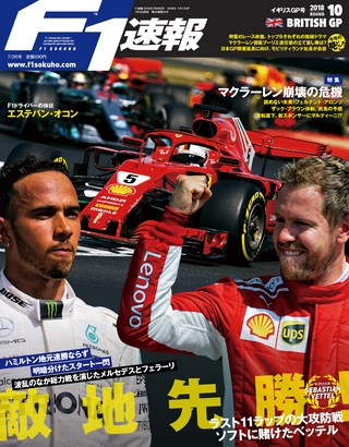 F1速報(エフワンソクホウ) 2018 Rd10 イギリスGP号