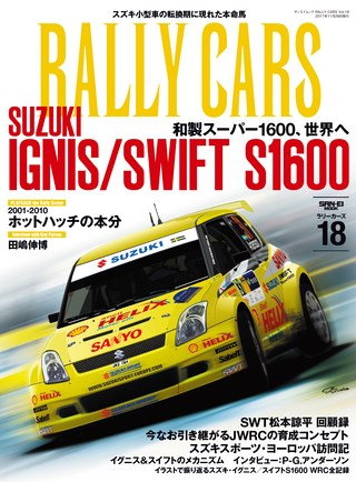 Vol.18 SUZUKI IGNIS/SWIFT S1600