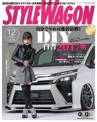 STYLE WAGON(スタイルワゴン) 2017年12月号