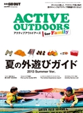 GO OUT(ゴーアウト)特別編集 ACTIVE OUTDOORS for family