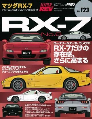 Vol.123 マツダ RX-7 No.6