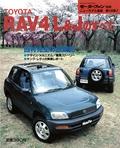 ニューモデル速報 すべてシリーズ 第146弾 RAV4 L&Jのすべて