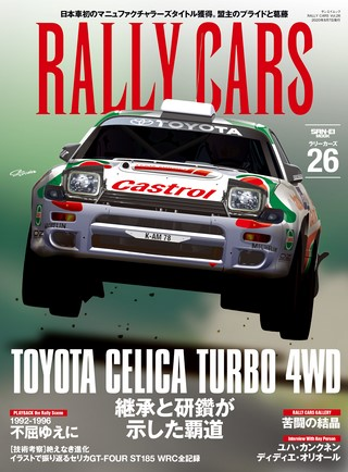 Vol.26 TOYOTA CELICA TURBO 4WD