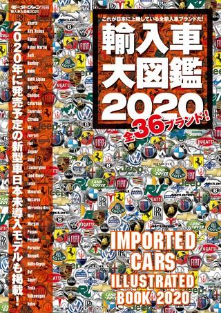 輸入車大図鑑 2020