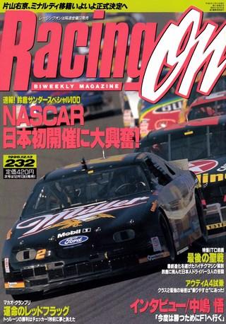 Racing on(レーシングオン) No.232